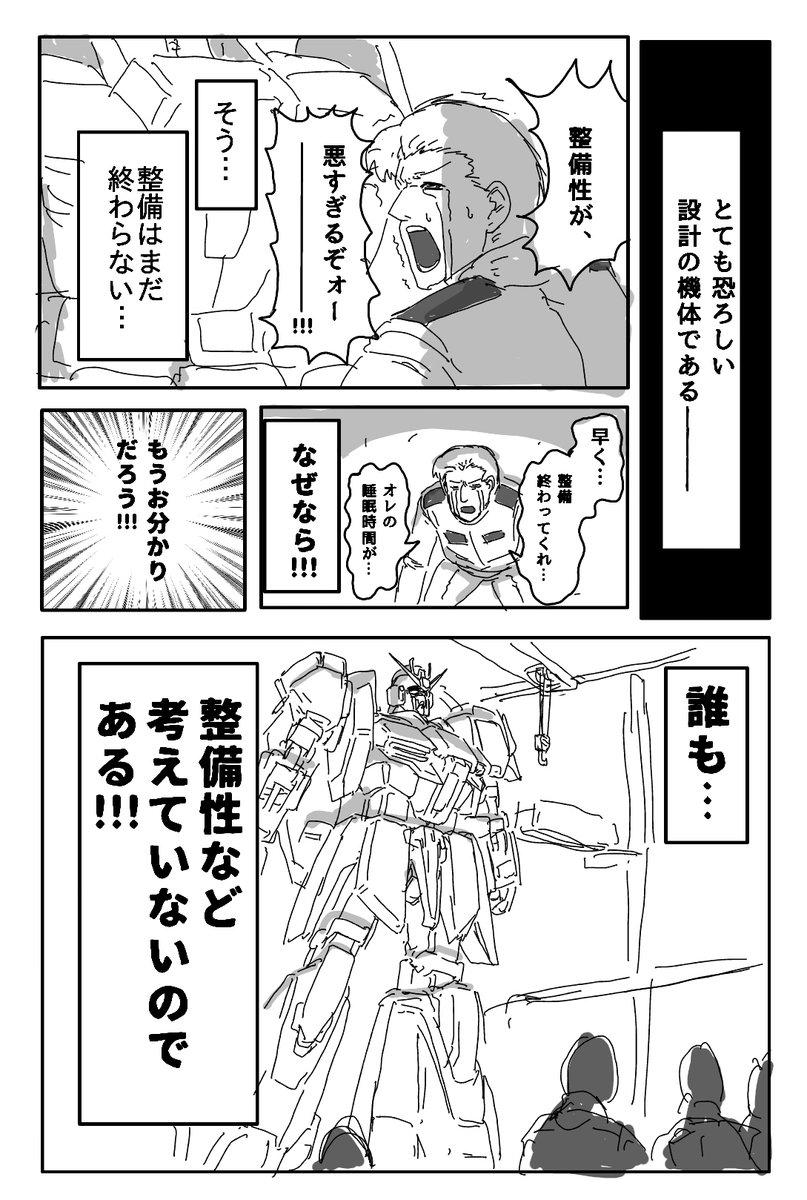 カミーユ「おかしい…これは何かおかしいですよ。AEの設計は大変に優秀で、本来はMSの戦闘力と同じくらい整備性を重視するはずなんです。」クワトロ「え、そんなに?」カミーユ「ええ、戦闘後間もなく、目立った損傷が無ければ再出撃可能になると言われています。」カミーユ「なのに、いまだ装甲板の