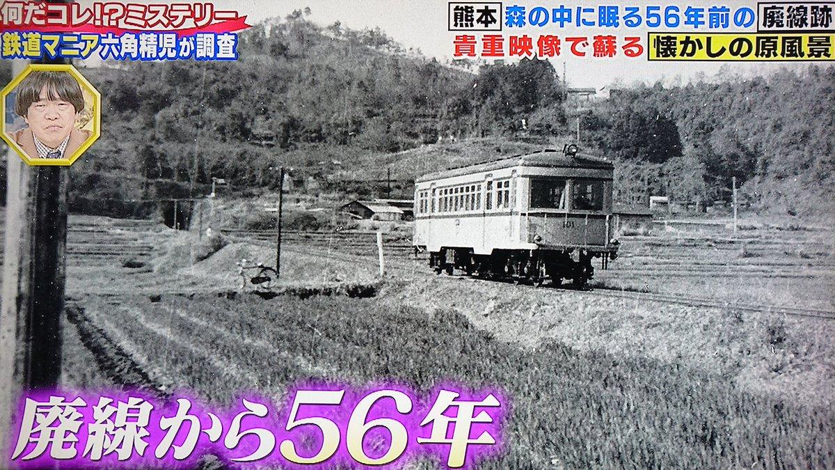 "TAKE7700 on Twitter: ""幻の熊延鉄道❗これは知らなかったなぁ❗南熊本 ..."
