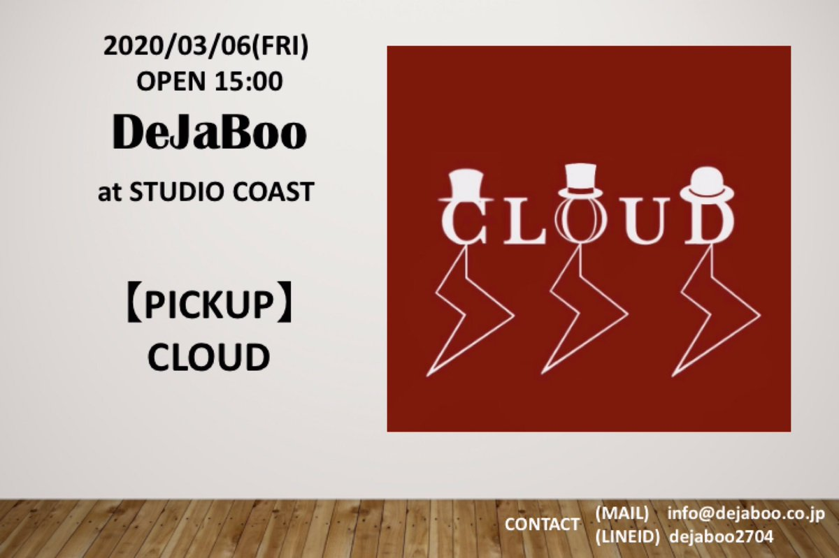 2020.03.06(FRI) OPEN 15:00 START 15:30 DeJaBoo#46 at STUDIO COAST  【PICKUP】 CLOUD  #DeJaBoo #dance #contest #studiocoast pic.twitter.com/n3e2xh629f