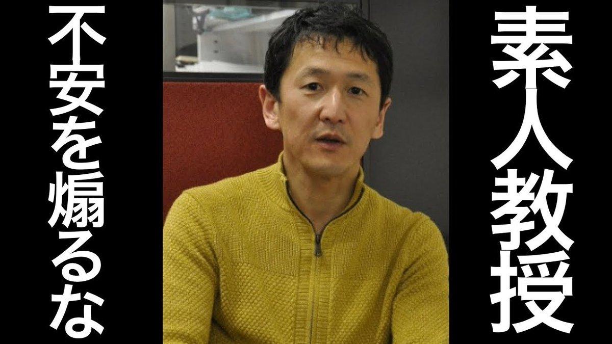 教授 岩田 神戸 大学