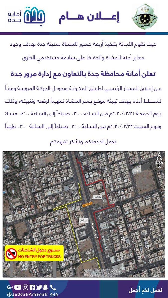 نظراً لتنفيذ وتركيب أربع جسور مشاة لمدينة #جدة تعلن #أمانة_جدة بالتعاون مع مرور #جدة إغلاق المسار الرئيسي لطريق المكرونة وذلك: يوم الجمعة 21-2-2020م من الساعة 2ص إلى الساعة 4م ⏱ويوم السبت 22-2-2020م من الساعة 2ص إلى الساعة 2م ⏱وتحويل الحركة المرورية وفقاً للمخطط أدناه👇🏼