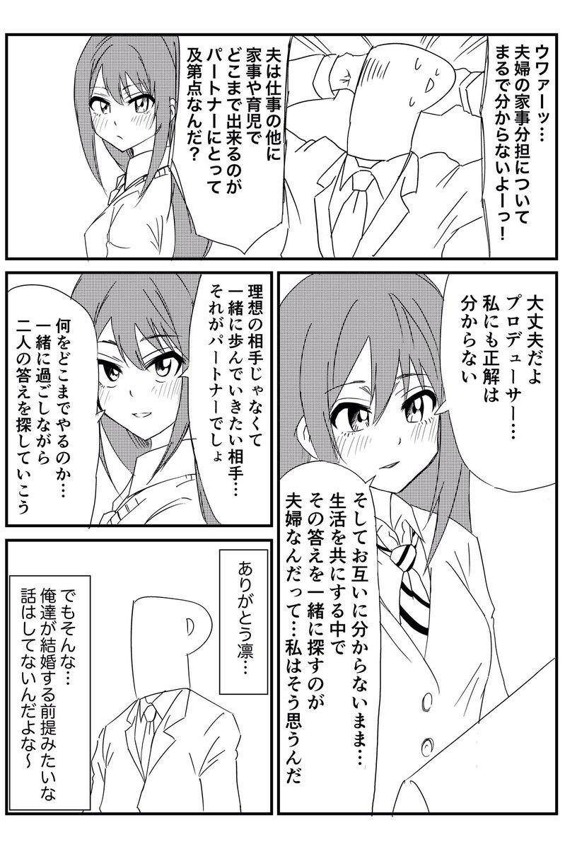 渋谷凛ちゃんと夫婦観