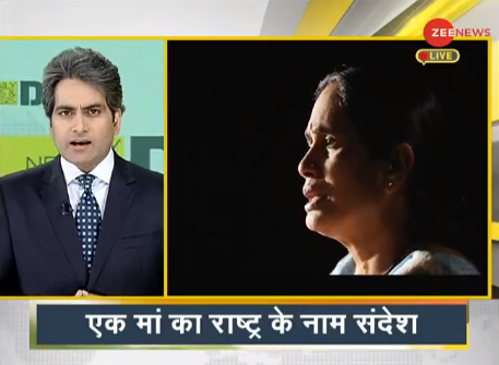 #MaaKaSandesh: Things have changed, but I'm still pleading before the court with folded hands for justice of my daughter: Asha Devi  Watch - http://zeenews.india.com/live-tv   @sudhirchaudhary #DNA