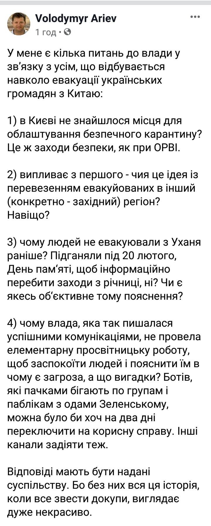 Самолет с эвакуированными из Ухани летает кругами в воздушном пространстве Украины - Цензор.НЕТ 8310