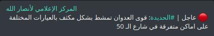 #Yemen On signale des tirs de mitrailleuses de divers calibres de la coalition menée par l'#ArabieSaoudite dans la 50e rue dans la ville d'#Hodeidah, dans le gouvernorat de Al-Huddaydah. #SaudiArabia #Hodeidah 21:34pic.twitter.com/BuH9ZZoiG7