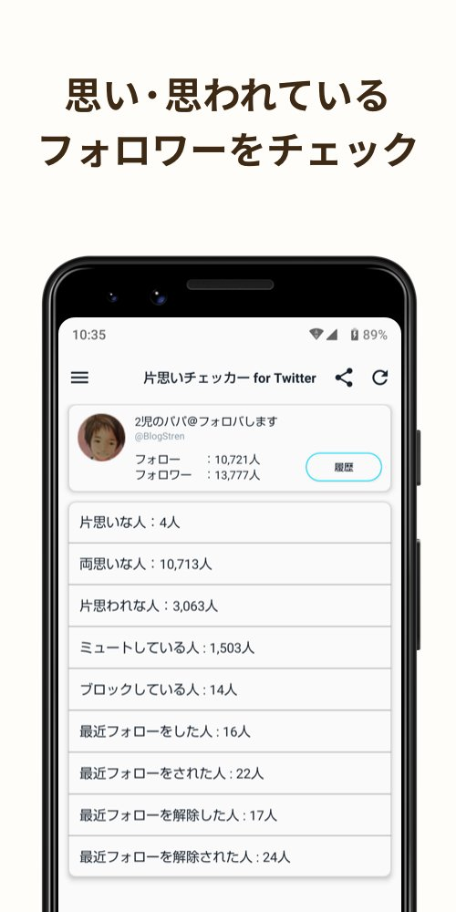【宣伝】【拡散希望】フォロワーさんの片思い/片思われ等の数がわかる個人アプリ作ってたりしてます。片思いチェッカー for Twitterってアプリです!おっ、これは!って少しでも思ったらインストールして貰えると嬉しいですー!