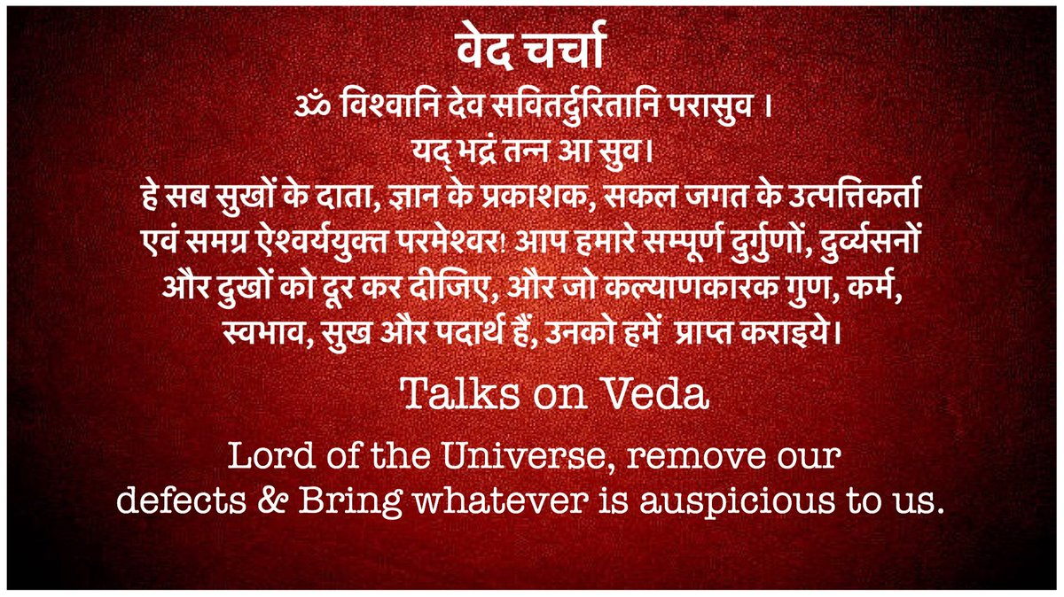 Talks on Veda. A daily prayer mantra of auspicious Yajurveda. Lord of the Universe, remove our defects; Bring whatever is auspicious to us. pic.twitter.com/BJEH3otESF