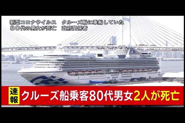 「NHKダイヤモンドプリンセスクルーズ船に乗ったコロナウイルスの発生で80代の80人が死亡」の画像検索結果