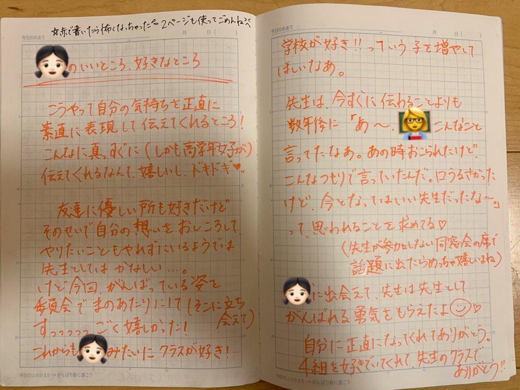 test ツイッターメディア - 以前小6の娘が児童会会長に立候補するのが友達とかぶり、迷ってた頃のある日、返却された宿題ノートに担任の先生が書いてくれたコメント。 こういう先生が日本中に溢れてほしいと願う😌こんな先生が沢山いたらいじめも少しは減ると思う。ちなみに娘は立候補し副会長になりました。#日韓夫婦 #拡散希望 https://t.co/kgkR0QrZzl