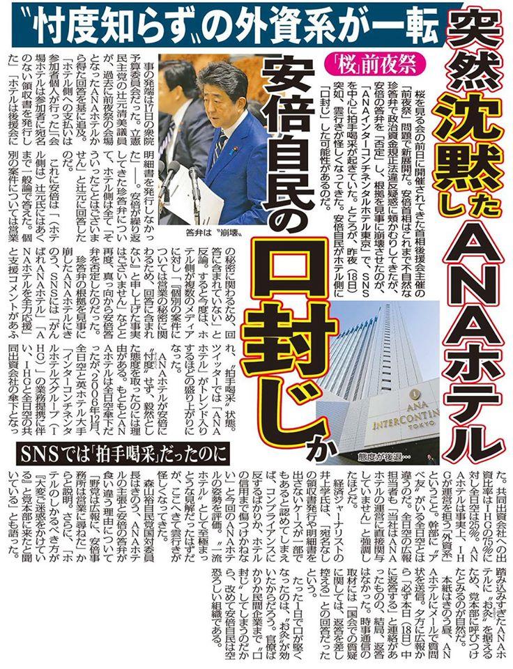 RT @tkFiMNaoKWQeSMi: アベの存在そのものが行政を歪め陰湿な圧力をかける日本を汚染する極悪なウイルス。 https://t.co/42WdVeLfu5