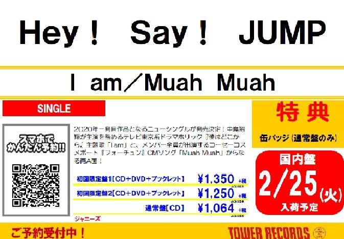 Hey Say Jump フォーチュン のyahoo 検索 リアルタイム Twitter