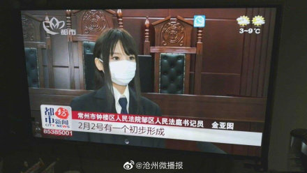 マスクをした裁判所書記官がアニメキャラっぽいと中国ネットで話題に。
