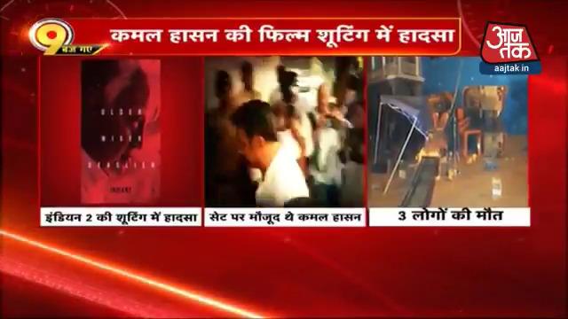कमल हसन स्टारर #Indian2 की शूटिंग के दौरान हुए हादसे में गई 3 लोगों की जान।#ATVideoअन्य वीडियो के लिए क्लिक करें https://m.aajtak.in/videos
