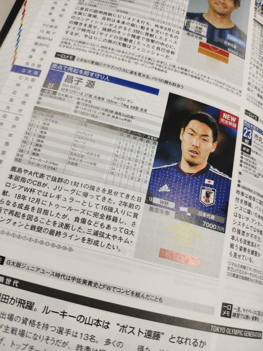 また、雑誌掲載時には間に合わなかったユニフォーム着用での写真なども更新されています!#gamba #昌子源雑誌 #Jリーグ選手名鑑2020[大判] [ハンディ版] App #EGサッカー名鑑#エルゴラッソ