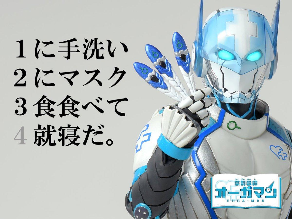 何度でも言おう。正しい情報と、正しい生活を。#新型肺炎 #新型コロナウイルス #福岡コロナ