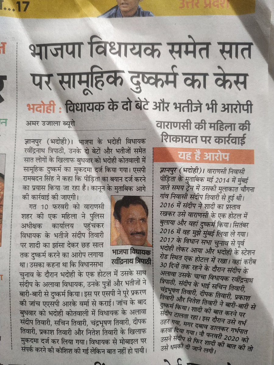 महिलाओं के साथ दुष्कर्म और बलात्कार में भाजपा की परफॉर्मेंस अव्वल दर्जे की है lऔर खास बात यह भी है कि ऐसा करने वाले को भाजपा का शीर्ष नेतृत्व इनाम भी देता है !भाजपा से बेटी बचाओ !