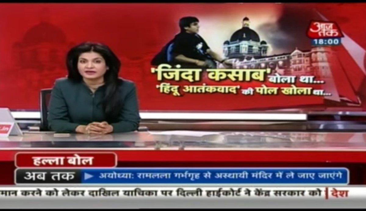 मुंबई के पूर्व पुलिस कमिश्नर #RakeshMaria के कसाब पर खुलासे और भोपाल सांसद @SadhviPragya_MP के कांग्रेस पर हमले के बाद मचे घमासान पर देखें @aajtak पर 'हल्ला बोल'. लिंक: https://youtu.be/e4K05wJXh4k#Kasab #MumbaiTerrorAttack #HinduTerror #conspiracy