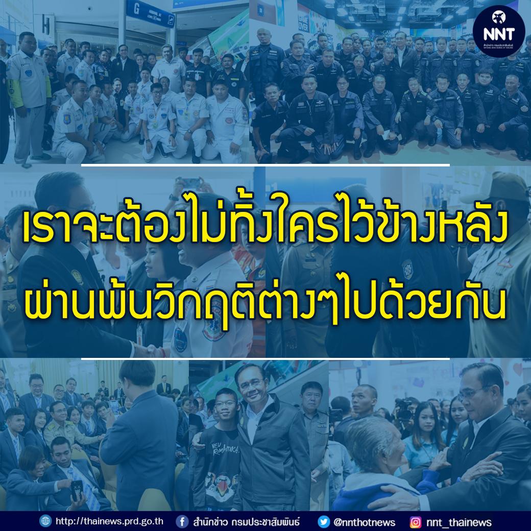 """""""...เราจะต้องไม่ทิ้งใครไว้ข้างหลัง ร่วมกันนำพาประเทศชาติประชาชนไทยไปข้างหน้า เพื่อผ่านพ้นวิกฤติต่างต่างไปด้วยกัน..."""" - พลเอก ประยุทธ์ จันทร์โอชา นายกรัฐมนตรี  #savekorat #prayforkorat #KoratStrong #เราจะก้าวไปข้างหน้าด้วยกัน #โคราช https://t.co/dVzpuxqckm"""