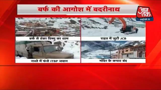 बद्रीनाथ में अभी भी जमी है काफी बर्फ, फंसे ITBP के जवान।#ATVideo @ShwetaJhaAnchorअन्य वीडियो के लिए क्लिक करें https://m.aajtak.in/videos