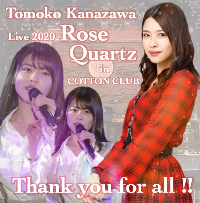 【Blog更新】 ♪.Rose Quartz最終日!感謝! 金澤朋子: こんにちは。昨日は【金澤朋子 LIVE 2020 ~Rose…  #juicejuice