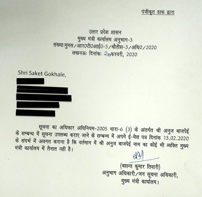 The UP CM's office has responded to my RTI & confirmed that there's no person called Anuj Bajpai working with the Chief Minister's office in any capacity.   Known hate-m0nger @Real_Anuj was lying & impersonating a public servant in his bio.   Time to act @Uppolice?
