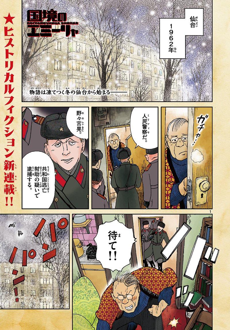 戦後日本が分割統治。冷戦下で東西に分断されてしまった1962年のトウキョウの物語(1)
