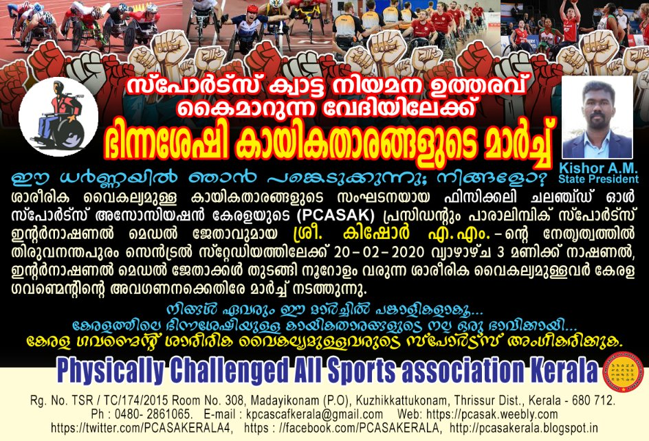 The physically challenged sports person's are going to conduct one strike today for injustice from kerala government. There are not approve the physically challenged persons sports and not giving any facility's this strike conducting under by PCASAK pic.twitter.com/x6xabdFzcb