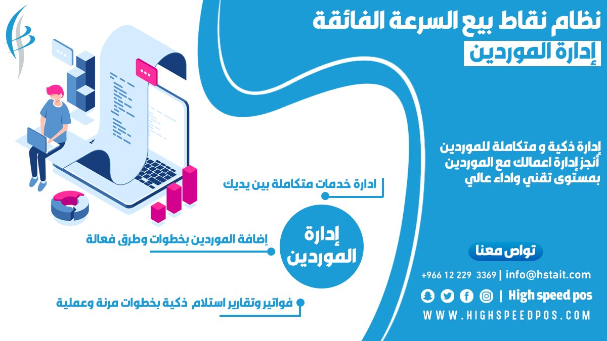 http://highspeedpos.com   #نظام_بيع #نقاط #السرعة #نظام_بيع_الكتروني  #high #speed #hspos #highspeed #سرعة #بيع #مميزات #marketing #digitalmarketing #seo #socialmediapic.twitter.com/IiaVkPZfdH