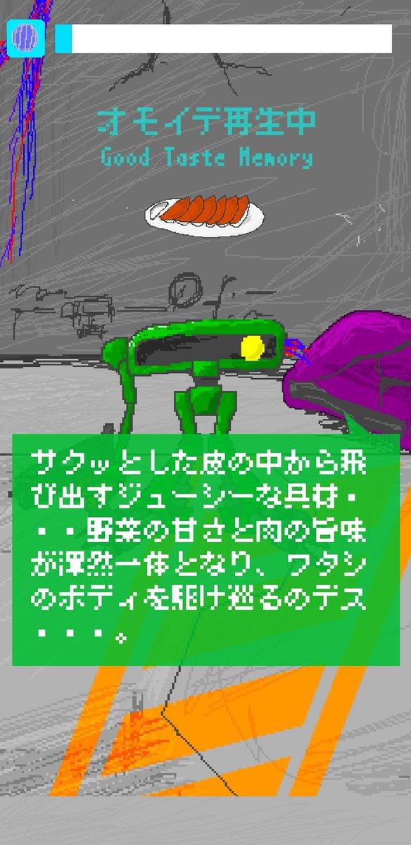 ロボットの食レポに癒されてた…ロボちゃん本当かわええ #Droppoint pic.twitter.com/gO7ttD7WZI