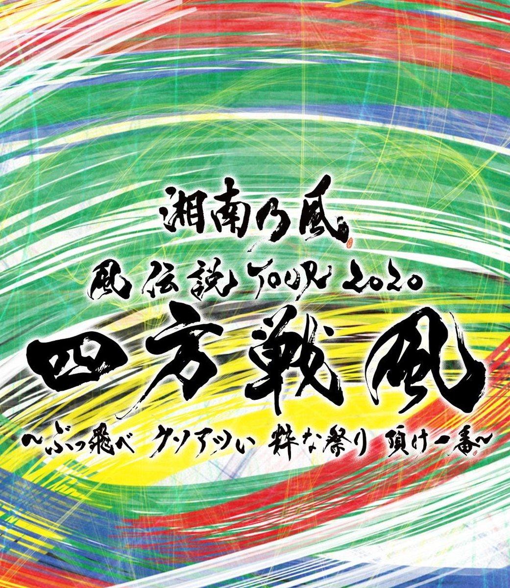 湘南 乃風 ライブ チケット