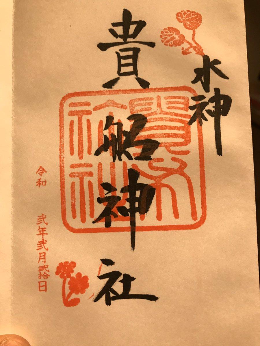 鞍馬寺の後に貴船神社にもお参りした。 絵馬発祥の神社らしい。 #神社 #貴船神社 #御朱印 #絵馬 #京都