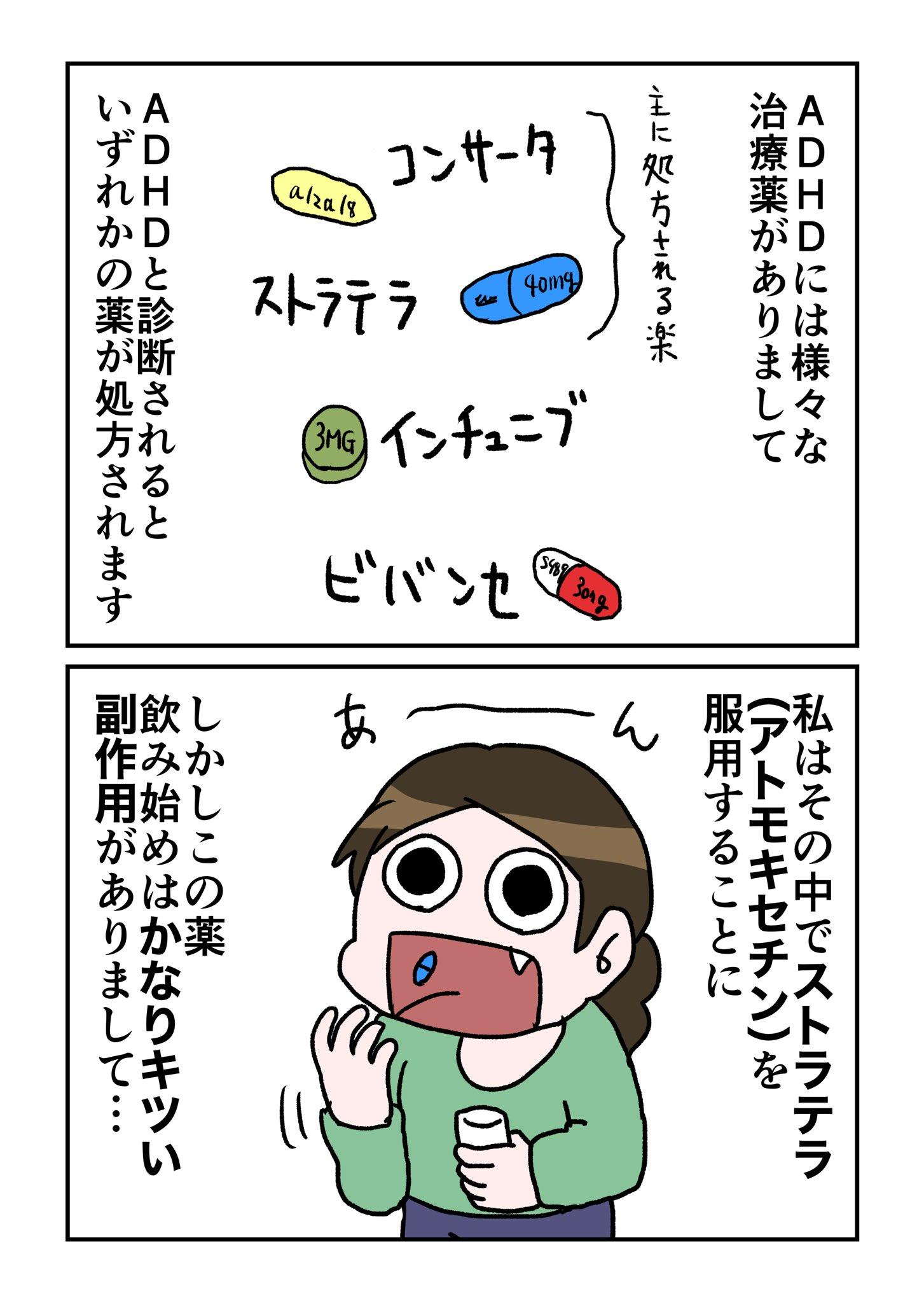 副作用 アトモキセチン