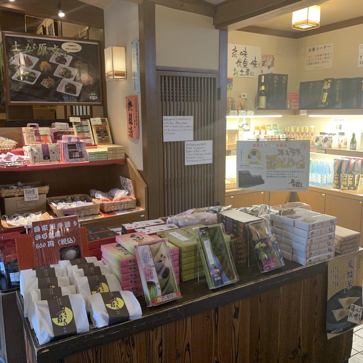当店ではおみやも販売しております。自慢のざる豆腐もお持ち帰り用でもご用意してます。日本酒も手土産にいかがでしょうか。買い物だけのお立ち寄りでもお待ちしております。#京都グルメ #京都ランチ #月桂冠 #日本酒 #一休庵 #酒蔵レストラン #京都伏見 #伏見桃山 #中書島 #京都旅行 #京都