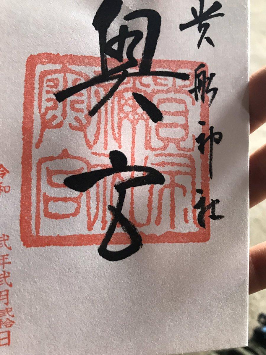 貴船神社の奥宮にもお参りした。 御朱印は貴船神社で書置きが頂ける。 #貴船神社 #奥宮 #御朱印 #狛犬 #京都