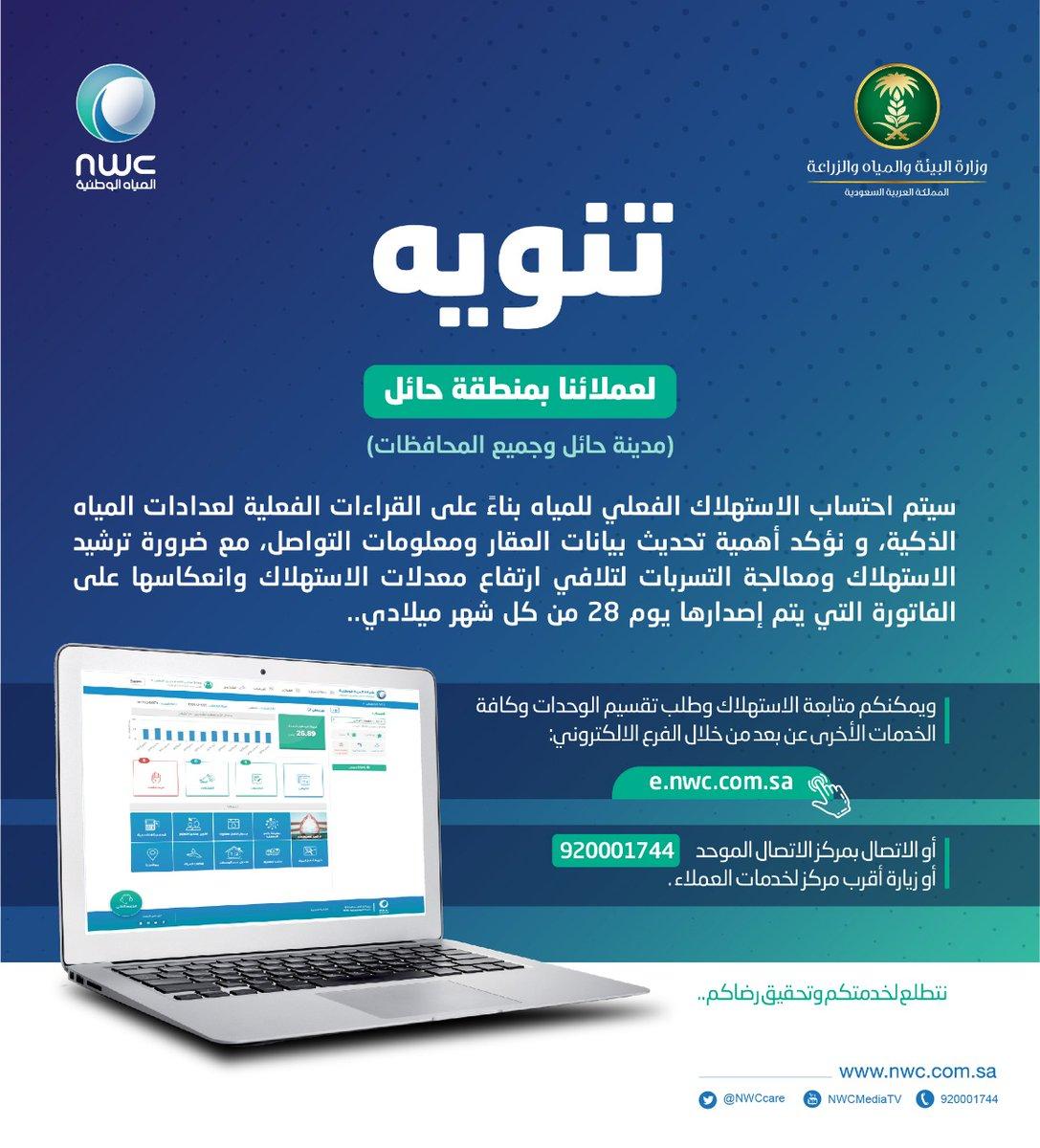 موقع شركة المياه الوطنية