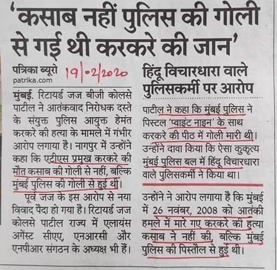 करकरे को गोIi मा₹ने वाला एक RSS की विचारधारा रखने वाला पुलिस वाला था ?कही ऐसा तो नही पादवी प्रज्ञा का बदला लिया हो क्यू की करकरे ने पादवी को उलटा लटका के सूtक पर बहुत कोडे maa*रे थे?