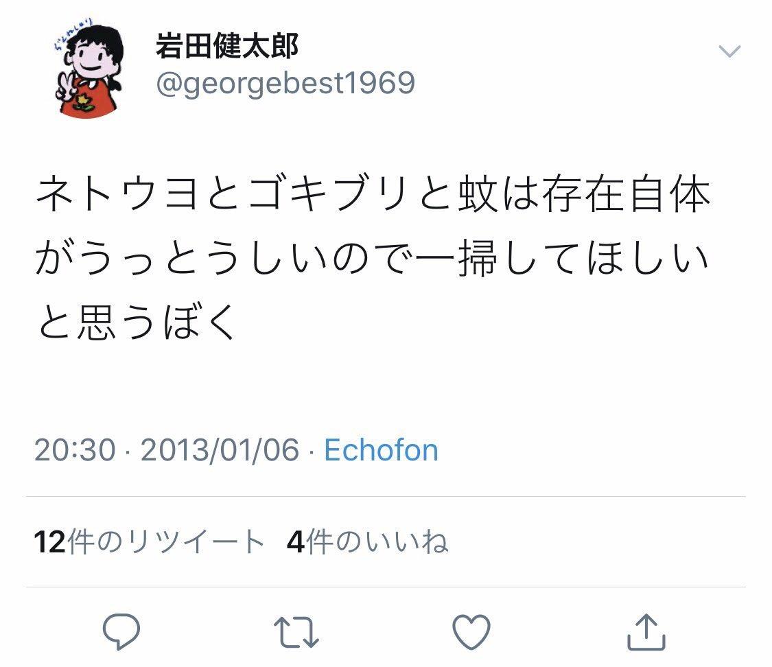 Twitter 岩田 健太郎