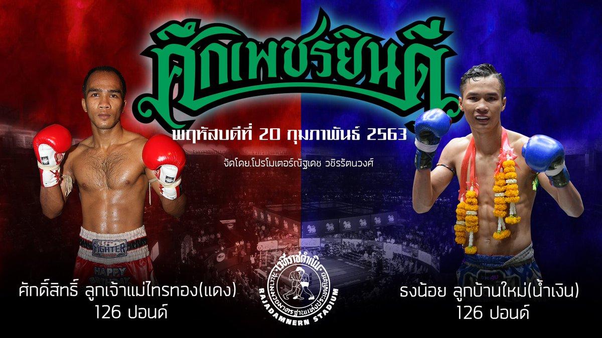 วันพฤหัสบดีที่ 20 กุมภาพันธ์ 2563 ศึกเพชรยินดี !! คู่เอก : ศักสิทธิ์ ลูกเจ้าแม่ไทรทอง ปะทะ ธงน้อย ลูกบ้านใหญ่ #muaythai #livefight #bangkok #thailand #martialarts #thaiboxing #kickboxing #singha #coke #twinspecial #boxing #sport #realmuaythai #OlympusThailand #CaptureWithOlympuspic.twitter.com/hQeoJnpnXw