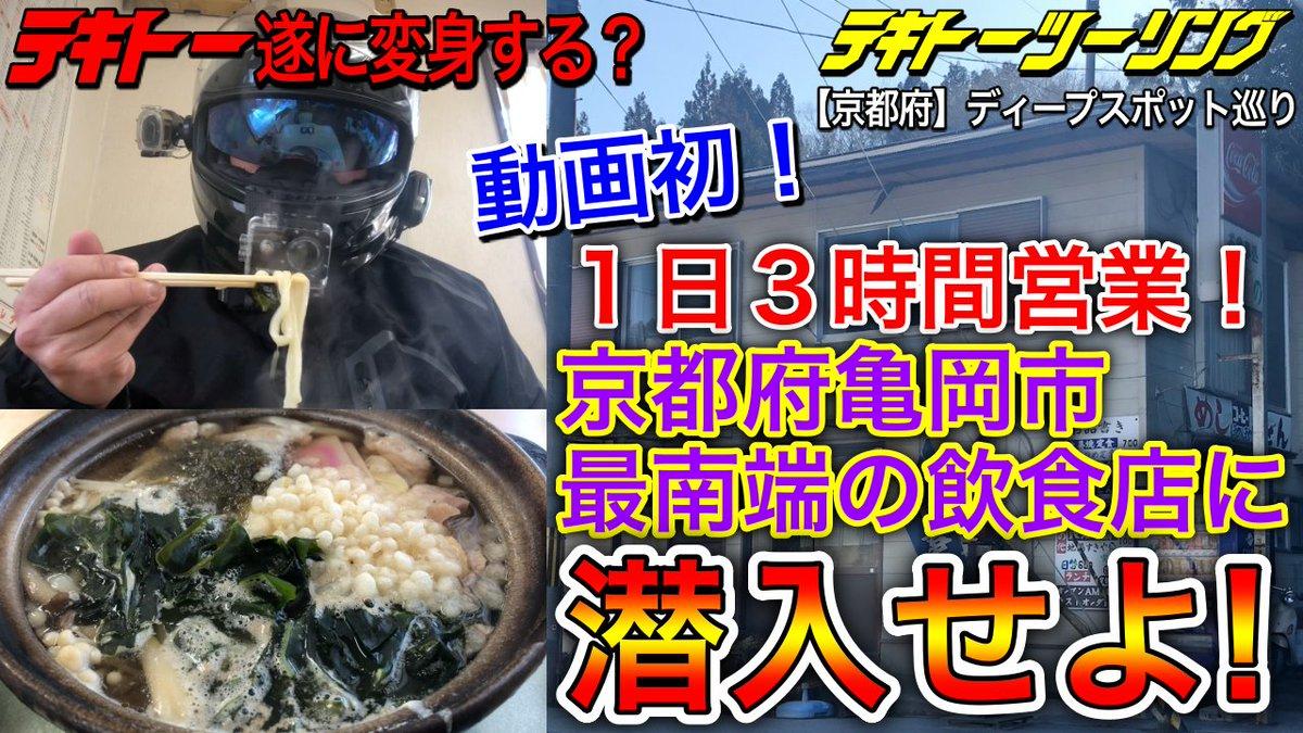 悲報❗️ 配信3日半にして、遂に快進撃止まる❓ このまま終焉を迎えそうな❓オワコン系モトブログ❗️ 合掌、テキトーライダー、   #YouTube #モトブログ  #チャンネル登録 #お待ちしております #京都 #亀岡