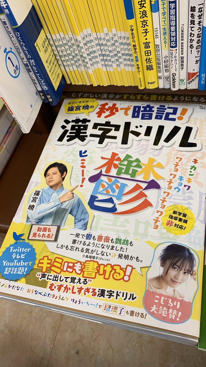 オジン オズボーン 漢字