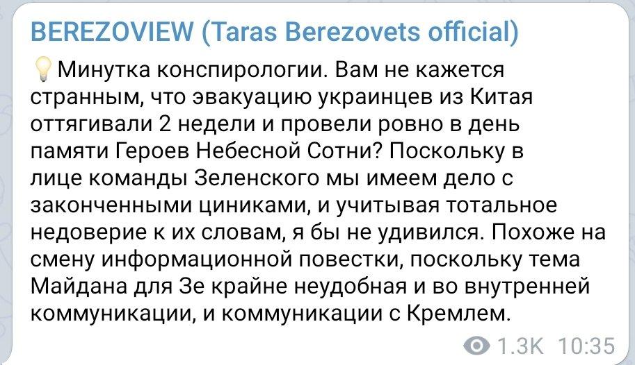 Эвакуация украинцев из Китая: на место протестов в Новых Санжарах стянули полицию, Нацгвардию и военную технику - Цензор.НЕТ 3358