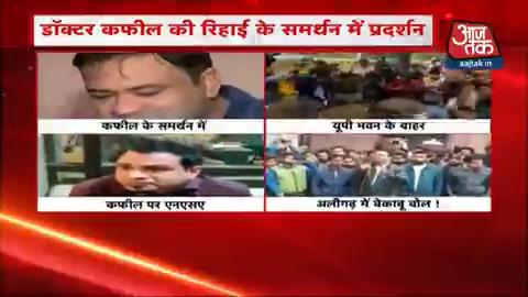 डॉ कफील की गिरफ्तारी के खिलाफ दिल्ली के #UttarPradesh भवन के बाहर हुआ हंगामा।#ATVideo अन्य वीडियो के लिए क्लिक करें https://m.aajtak.in/videos