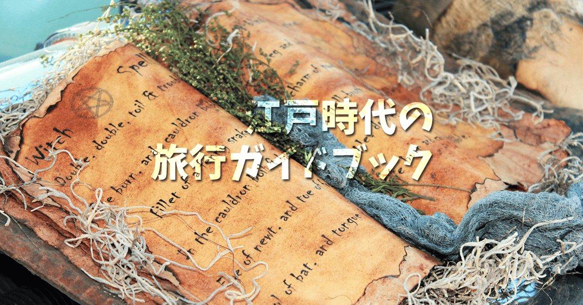 明日から4泊5日で神戸へ!田舎者の私は都会の喧騒やコロナウイルスなどが心配なのでワラにもすがる想いで江戸時代の旅行ガイドブックを読んでみました。キツネやタヌキに化かされない方法が載っていました。→