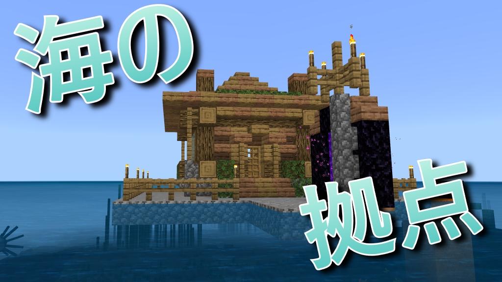 マイクラ実況投稿!海底神殿攻略の基盤として海上拠点を建築!見てね。#マイクラ #マインクラフト #マイクラ建築