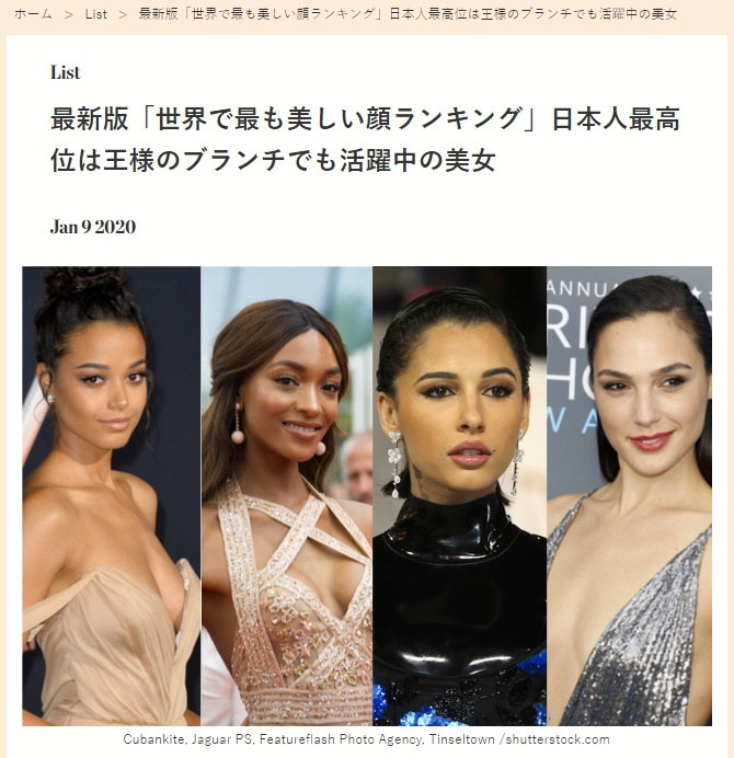 世界 で 最も 美しい 顔 ランキング 2020 女性