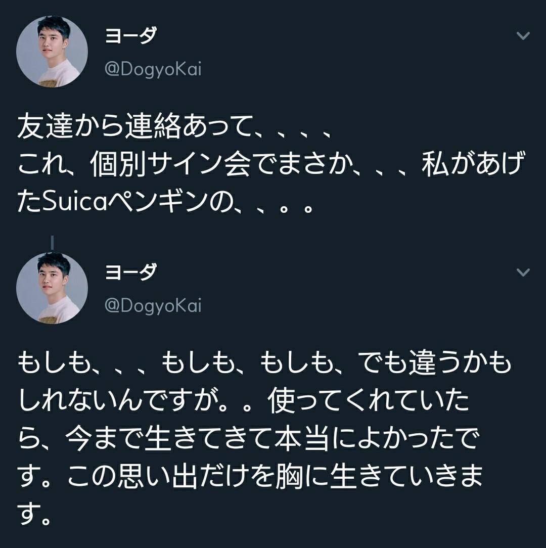 헐 엑소 숙소에 있던 펭귄 장갑 일본팬분이 팬싸인회에서 경수한테 선물로 준거래ㅠㅠㅠㅠ지금까지 쓰고있다니 너무 고맙고 믿을수없대ㅠㅠㅠㅠ경수가 이거 받고 사용방법도 물어봤었대ㅠㅠㅠㅠㅠ으아아앙아악