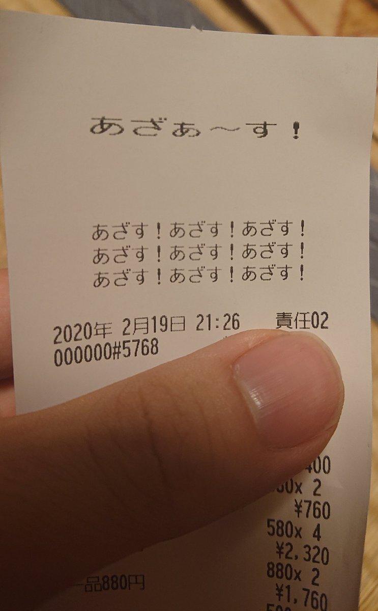 最近よく行く寿司屋、お礼の圧が強すぎて笑っちゃうんだよな