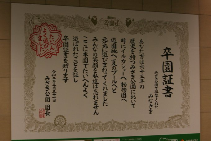 南海なんば駅 みさき公園「卒園」仕様に 卒園証書が掲示される 63年の歴史に幕
