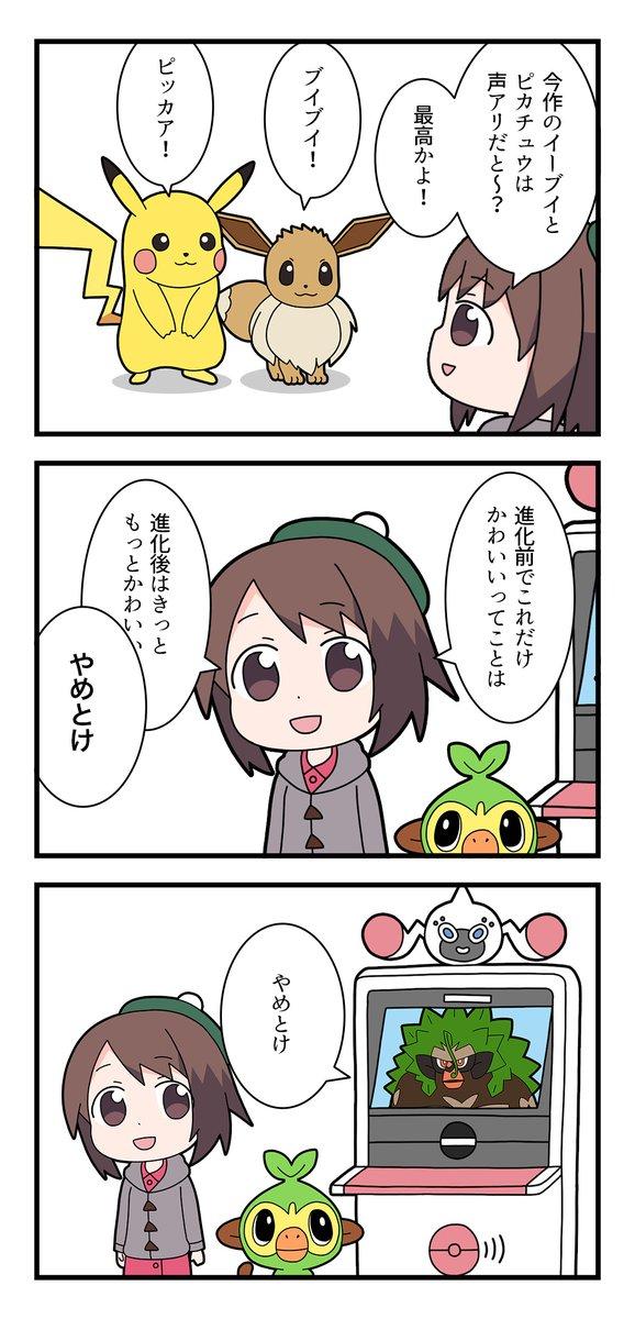 ポケットモンスター絶 / 望 11