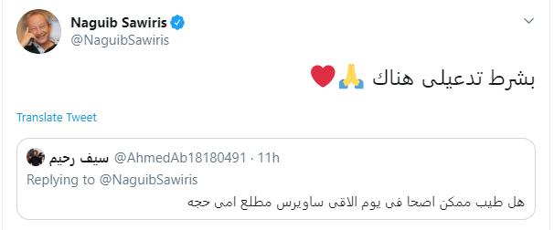 أحد متابعى #ساويرس: ممكن أصحى ألاقيك مطلع أمى تحج..ورجل الأعمال: شرط تدعيلى#نجيب_ساويرسhttp://www.youm7.com/4639296